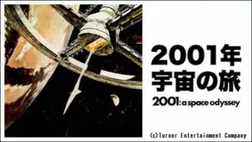 2001年宇宙の旅(公式サイト)